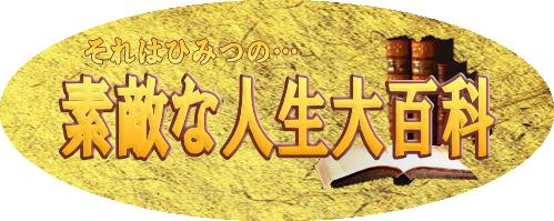 素敵な人生大百科(幸運な生活と幸せな暮らし)