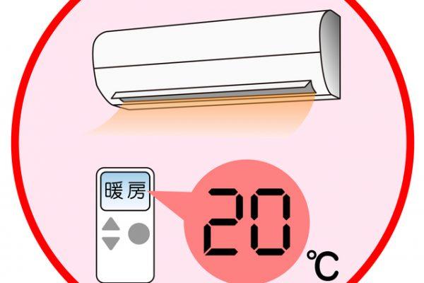 暖房費の節約